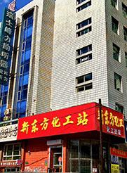 吉林新东方经贸有限公司-公司简介